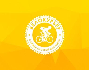 Служба срочной доставки «Велокурьер»